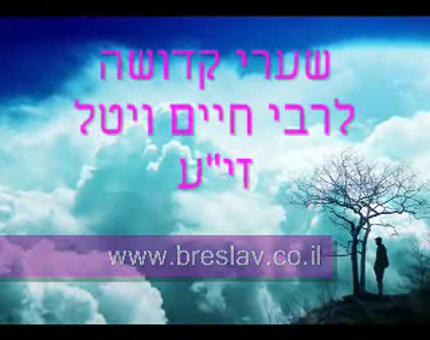מבנה הנפש (שערי קדושה למהרחו)