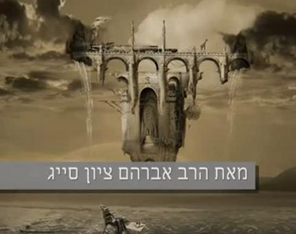 מעשה ממלך וקיסר חלק א'