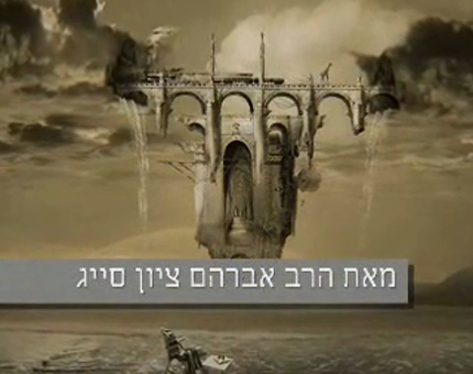 בן מלך ובן שפחה שנתחלפו חלק א' תשס'ט