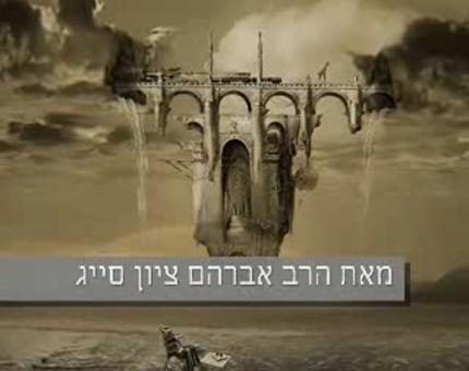 בן מלך ובן שפחה שנתחלפו חלק ב' תשס'ט